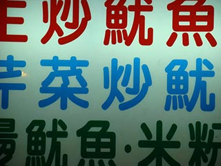 Taiwanese letters